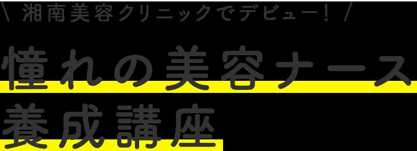 \湘南美容クリニックでデビュー!/ 憧れの美容ナース養成講座